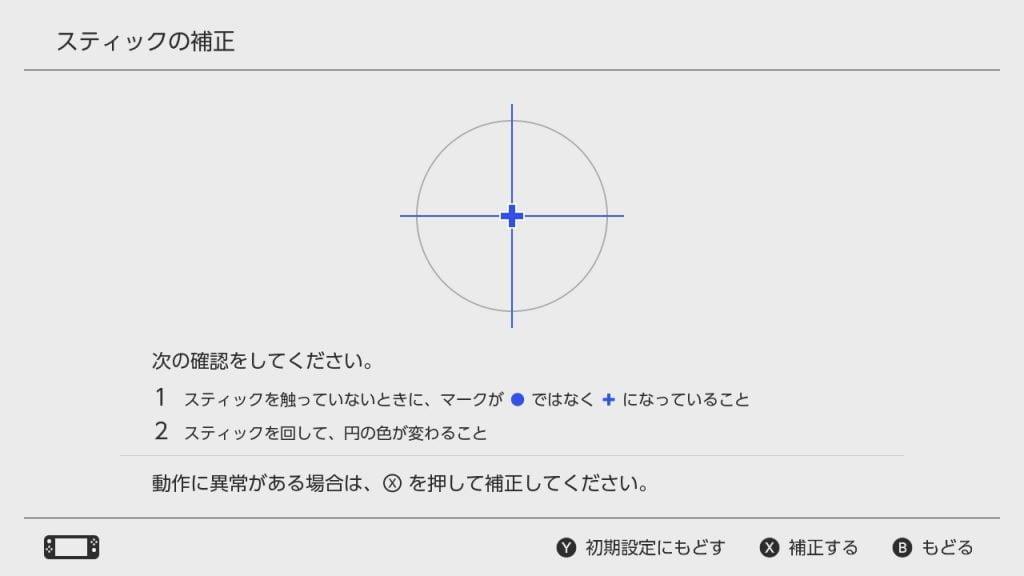任天堂スイッチ 左ジョイコン修理後の確認 スティックの補正4