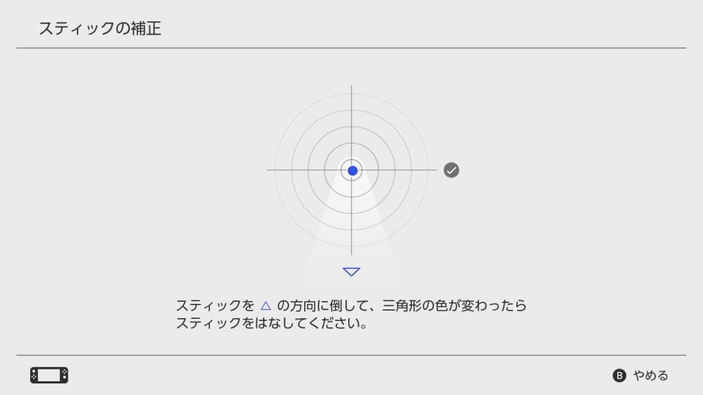 任天堂スイッチ 左ジョイコン修理後の確認 スティックの補正5