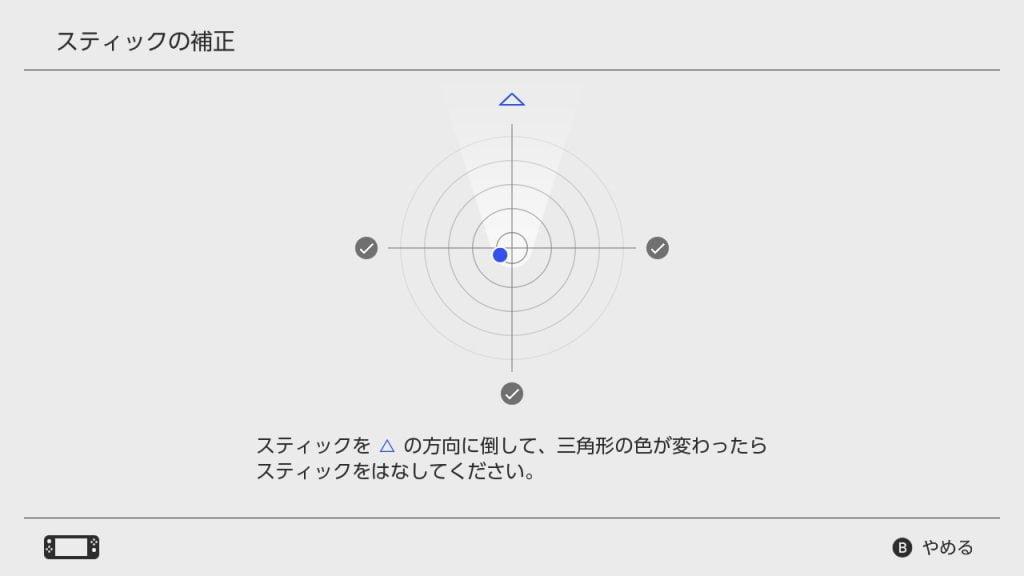 任天堂スイッチ 左ジョイコン修理後の確認 スティックの補正6