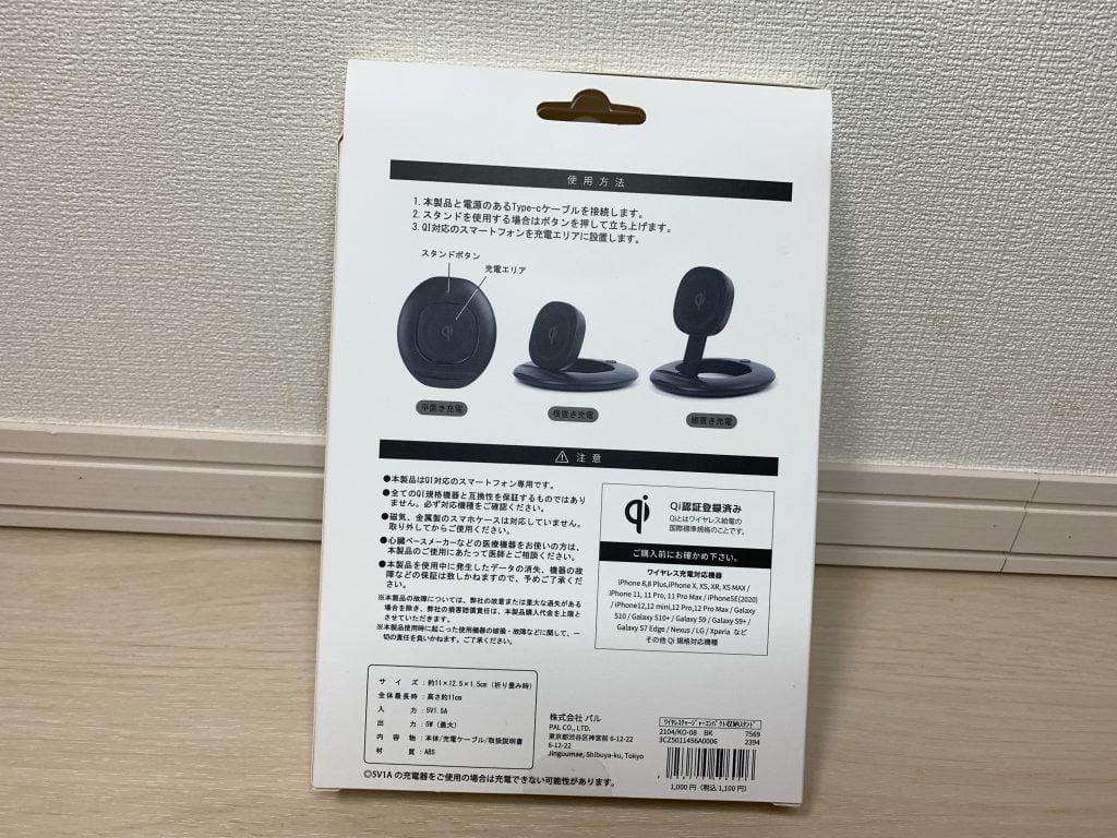 【3COINS DEVICE】ワイヤレスチャージャーコンパクト収納スタンド外箱の裏面