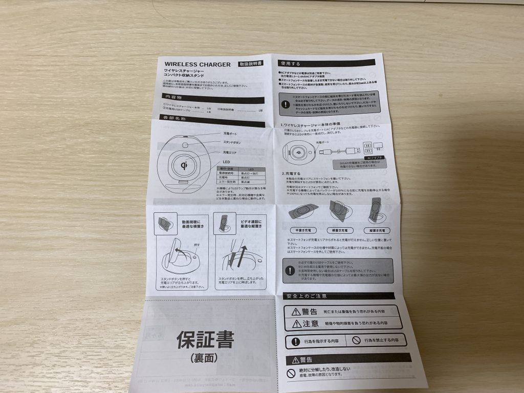 【3COINS DEVICE】ワイヤレスチャージャーコンパクト収納スタンド取扱説明書