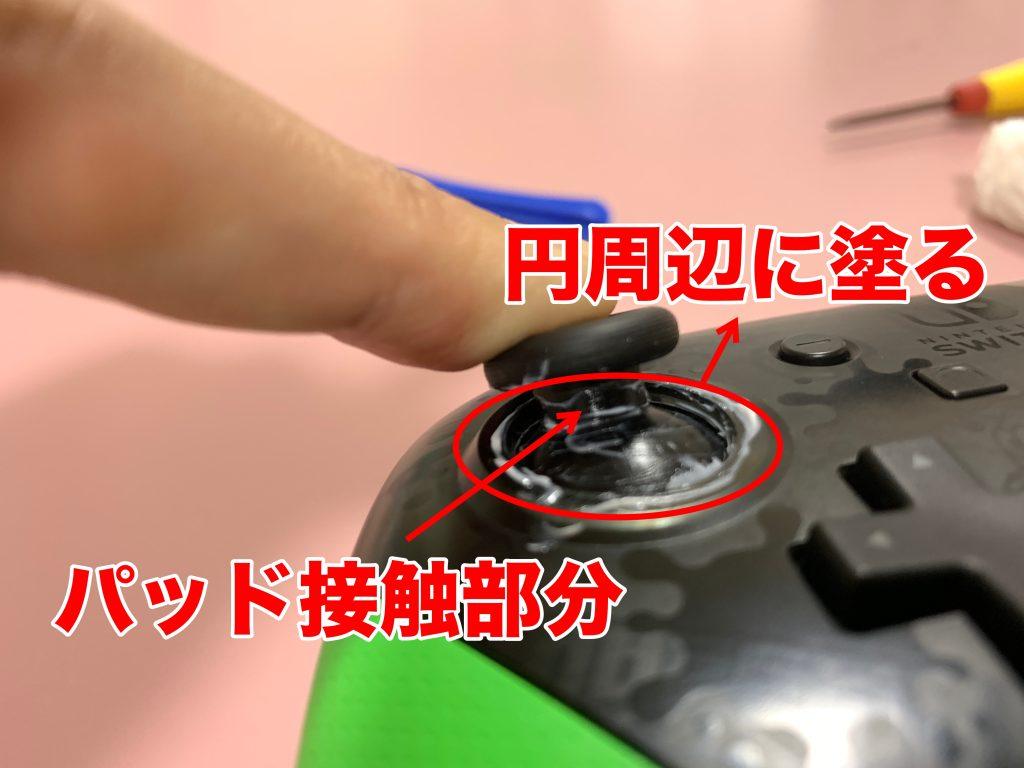 AZ(エーゼット) プラスチック用グリース ジャバラ 40g カートリッジグリス ジャバラグリースをプロコンスティック部分に塗っていく詳細説明