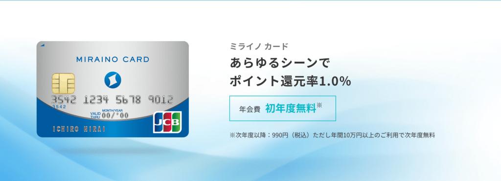 ミライノデビットカード 一般 JCB