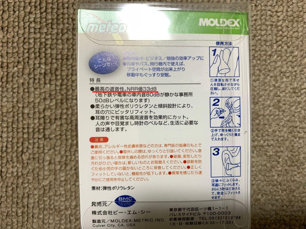 MOLDEX メテオ モルデックス メテオ NRR値33dB 実物外箱の裏面