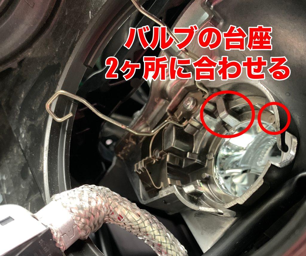 運転席側 HIDバルブ交換 バルブ台座取り付け位置