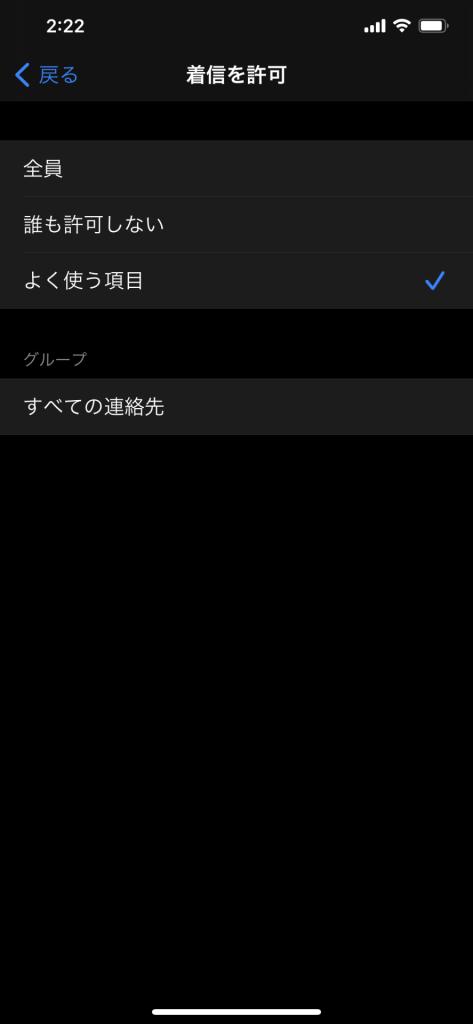 iPhoneおやすみモード説明画像2