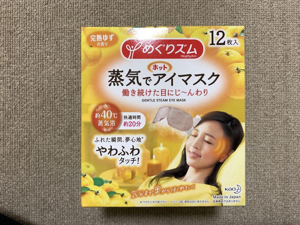 蒸気でホットアイマスク 完熟ゆずの香り実物