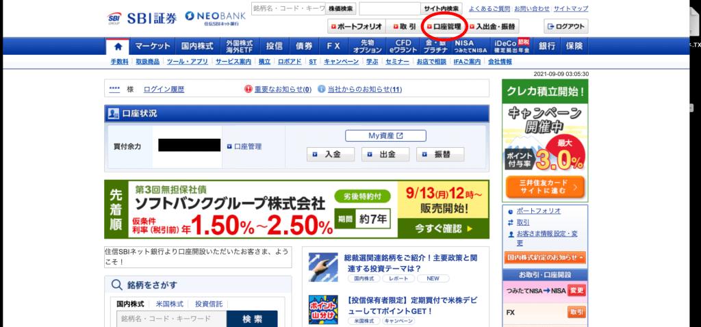 SBI証券サイト 約定履歴照会操作説明