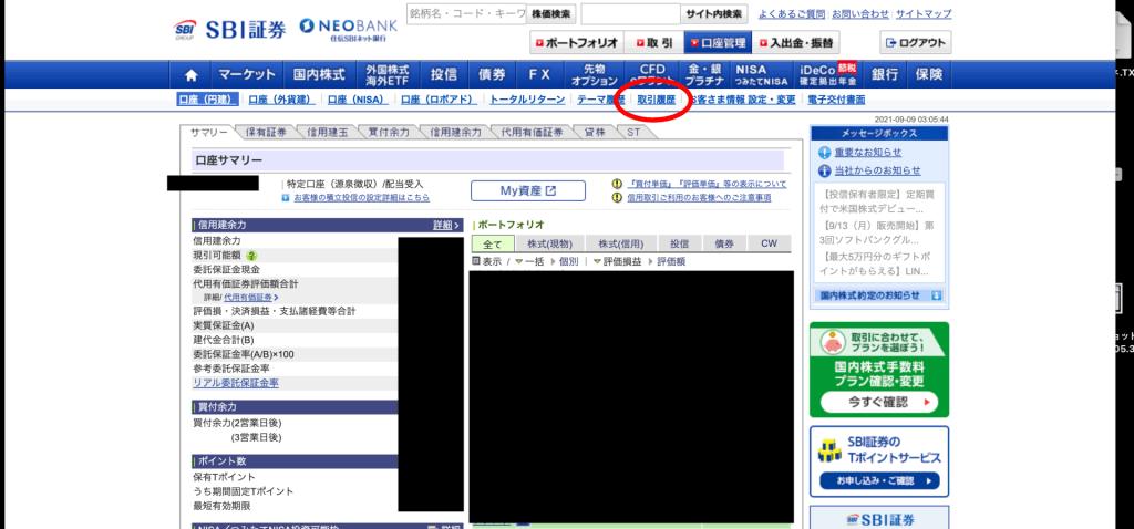 SBI証券サイト 約定履歴照会操作説明2