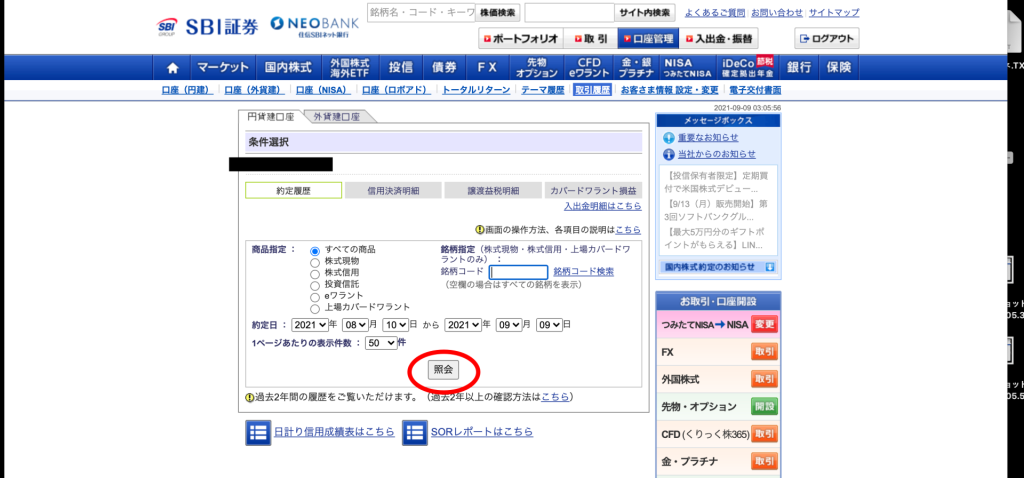 SBI証券サイト 約定履歴照会操作説明3
