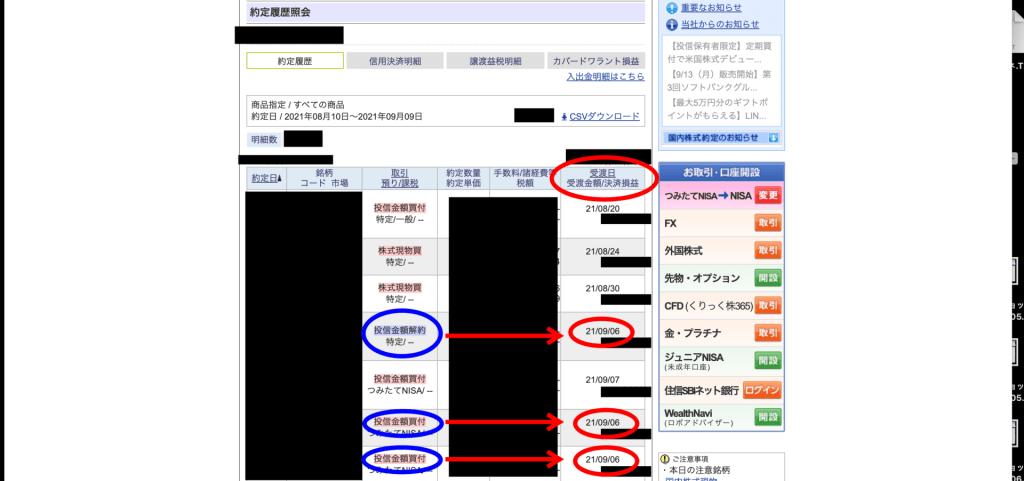 SBI証券サイト 約定履歴照会操作説明5