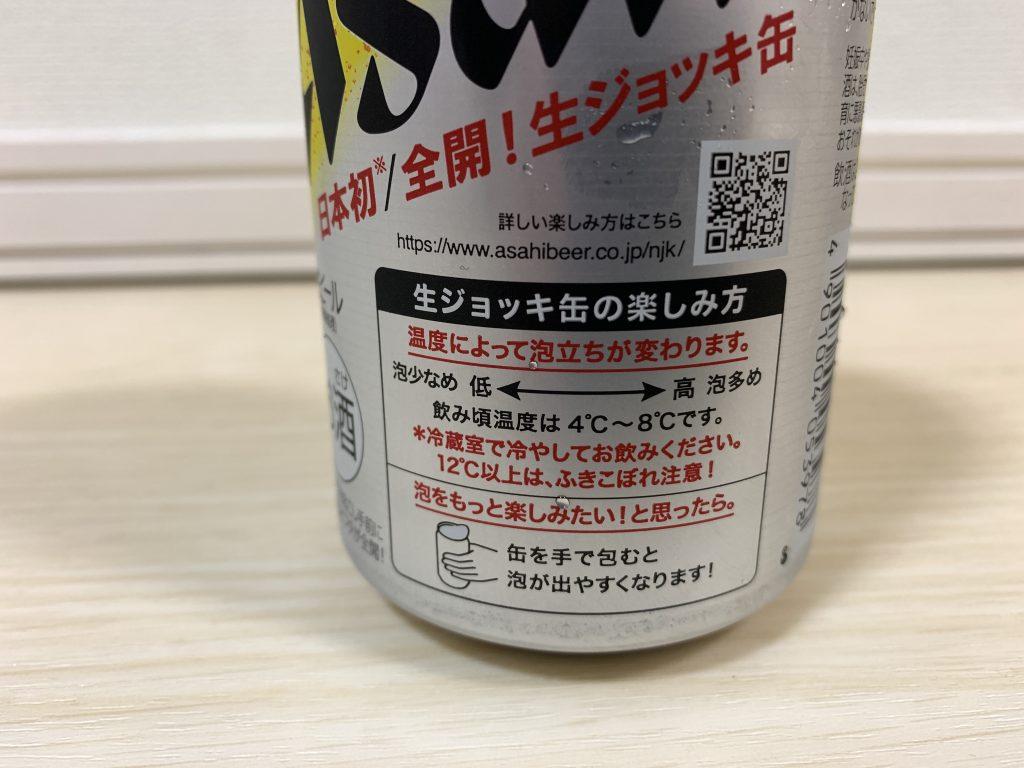 アサヒ スーパードライ 生ジョッキ缶の楽しみ方