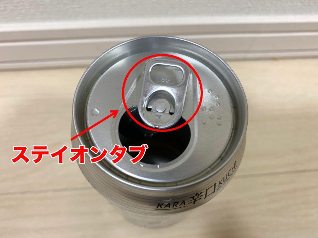 アサヒ スーパードライ 通常缶 ステイオンタブ