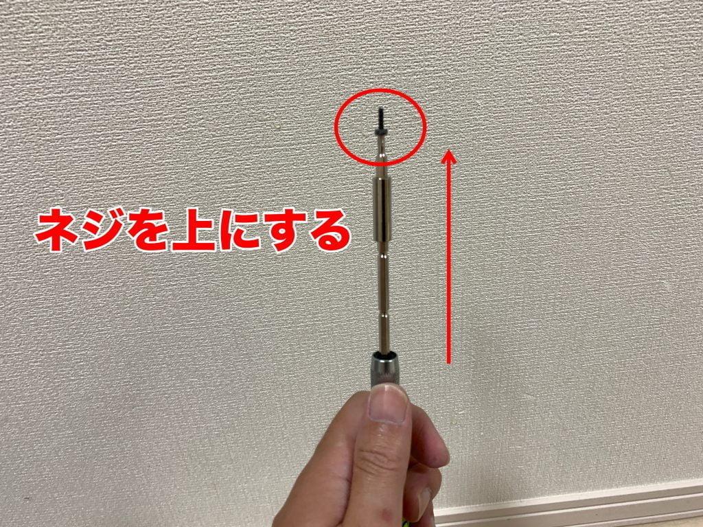 ダイソン ダイレクトドライブヘッドクリーナー 組み立て手順5 ねじの締め方